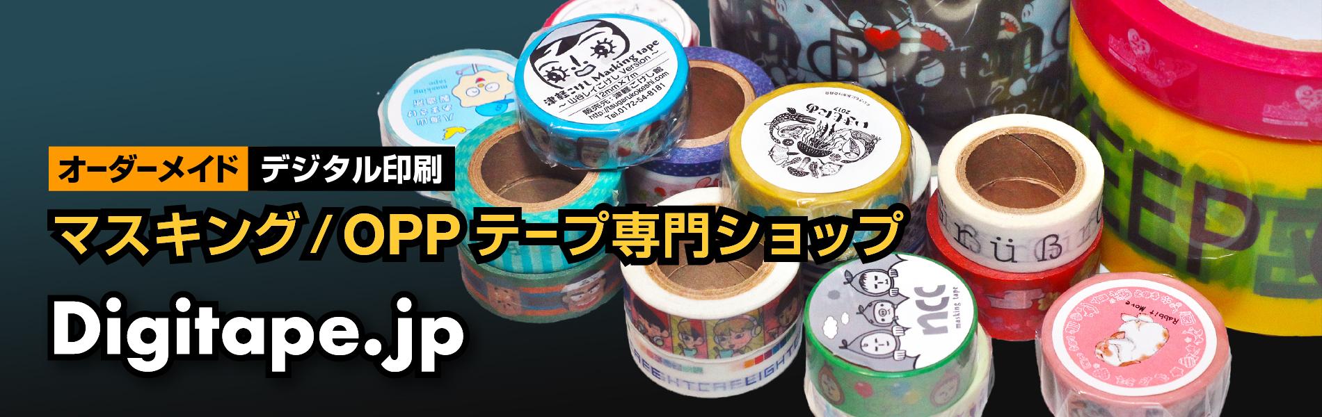 オーダーメイド デジタル印刷 マスキング/OPP テープ専門ショップ digitape.jp
