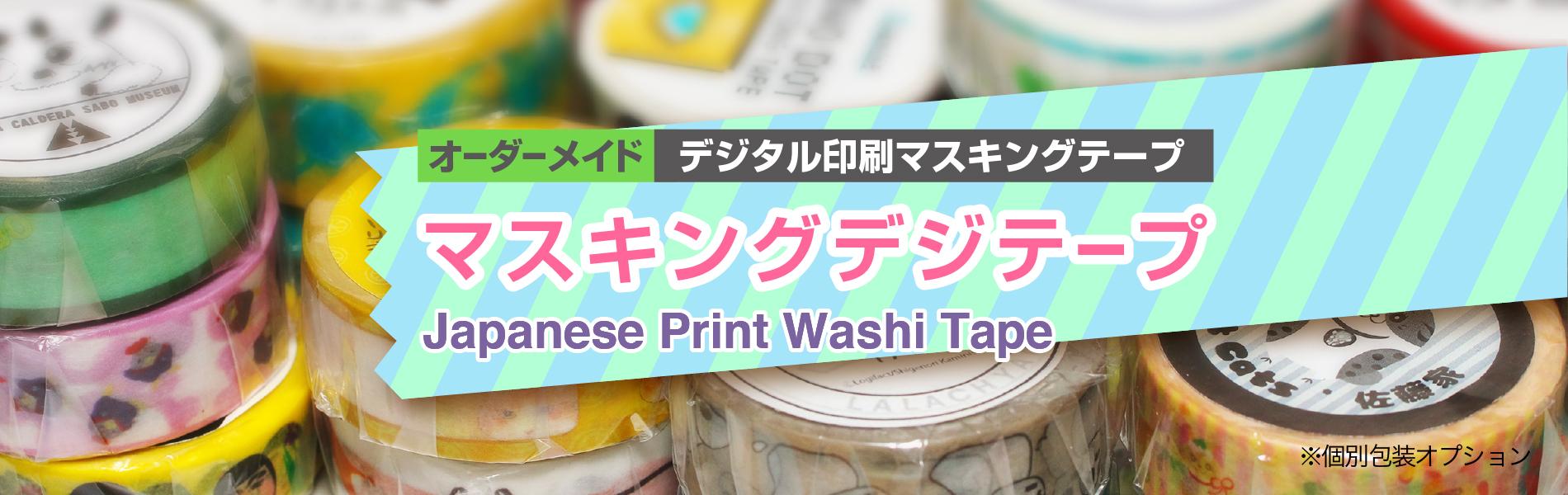 オーダーメイド デジタル印刷マスキングテープ マスキングデジテープ
