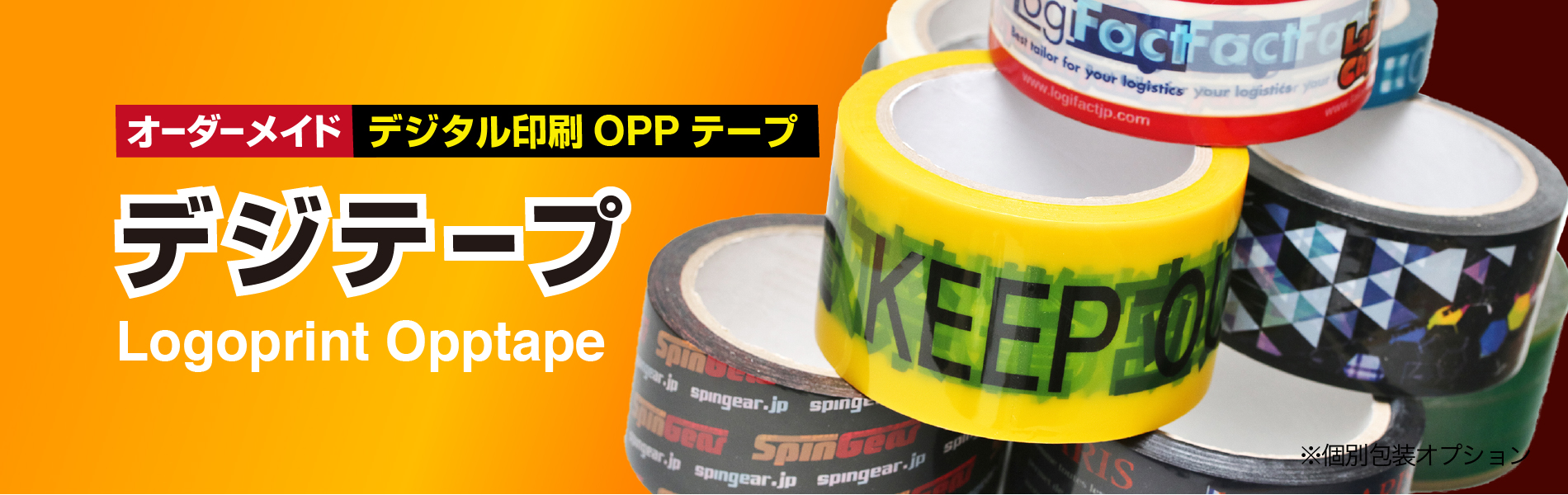 オーダーメイド デジタル印刷OPPテープ デジテープ