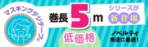 マスキングデジテープに巻長5mシリーズが新登場 低価格 ノベルティ用途に最適!
