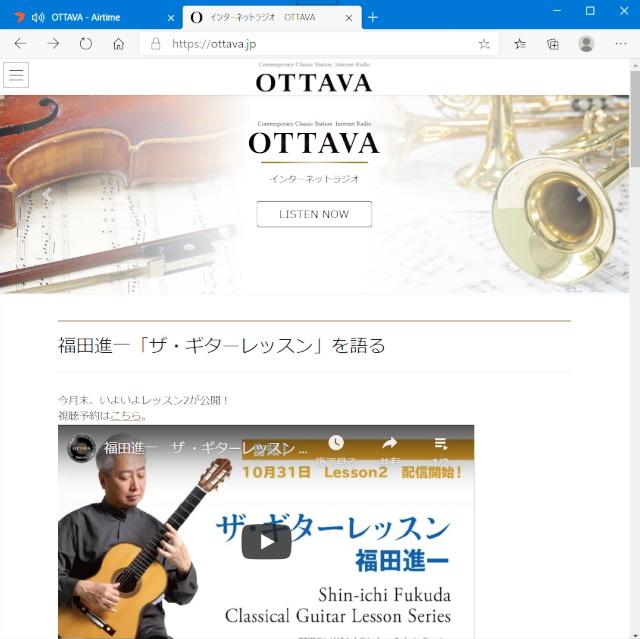 OTTAVA公式サイト