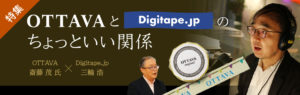 OTTAVAとDigitape.jpのちょっといい関係