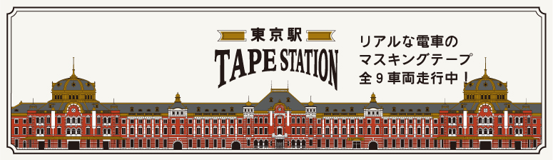 TAPESTATIONへ